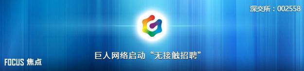 万博manbetx苹果版网络发布业绩快报